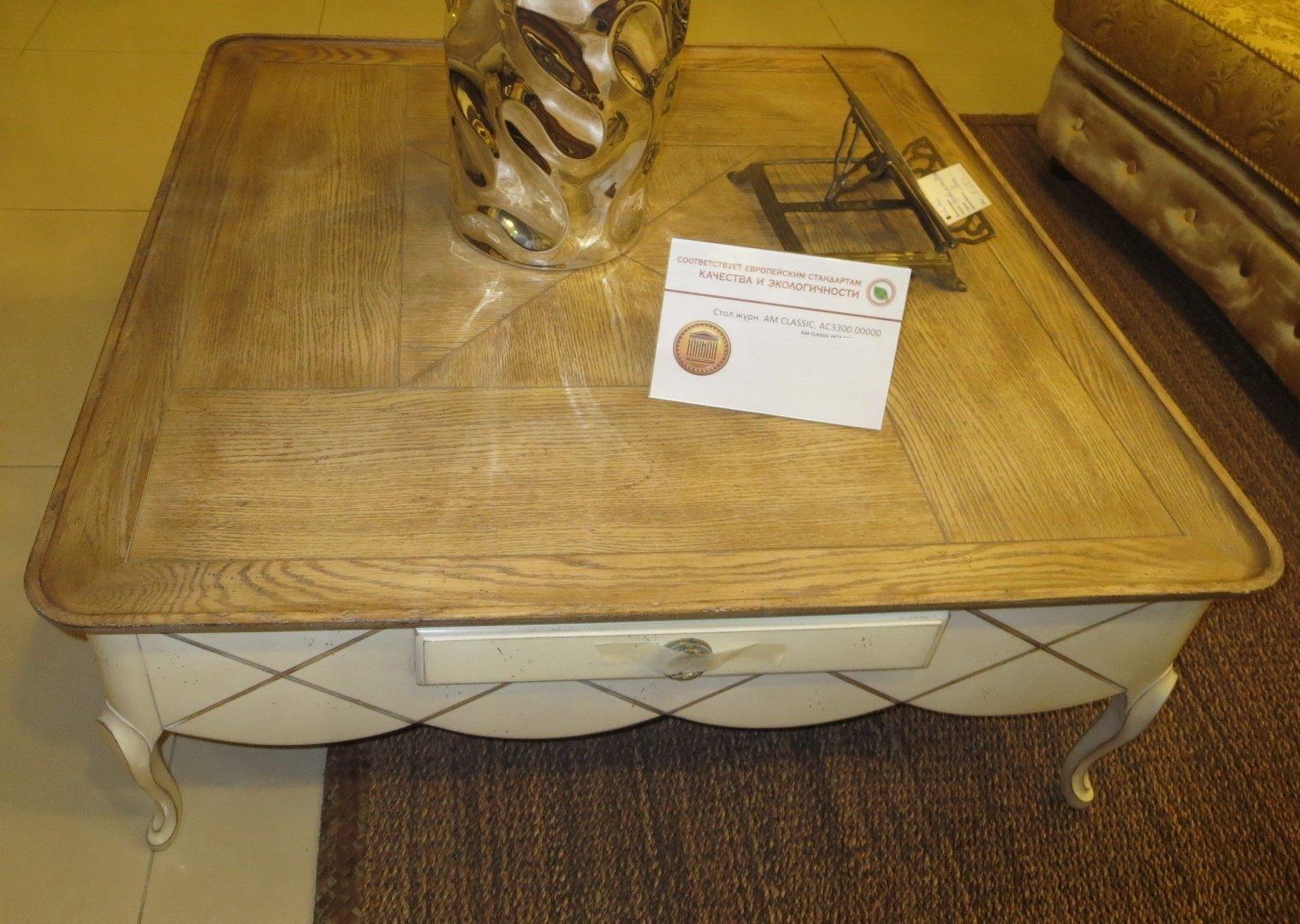 AM Classic стол журнальный AC3300.00000